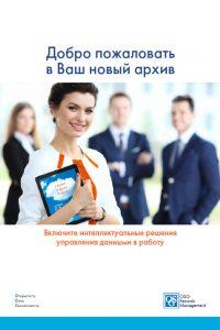 Хранение документов – ОСГ Казахстан