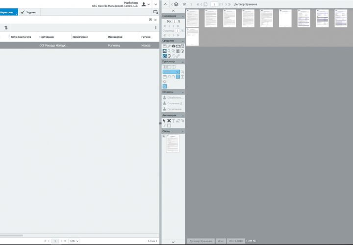 e-Архив: электронный архив